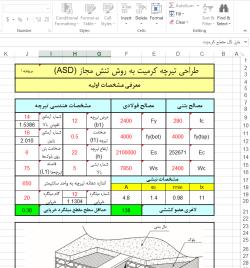 فایل ا ل طراحی تیرچه کرمیت به روش تنش مجاز (asd)