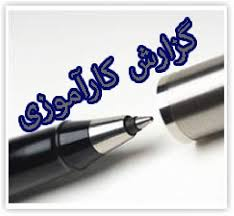 دانلود کار آموزی ایران خودرو