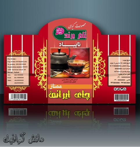 طرح لایه باز برچسب چای ایرانی قالب دار