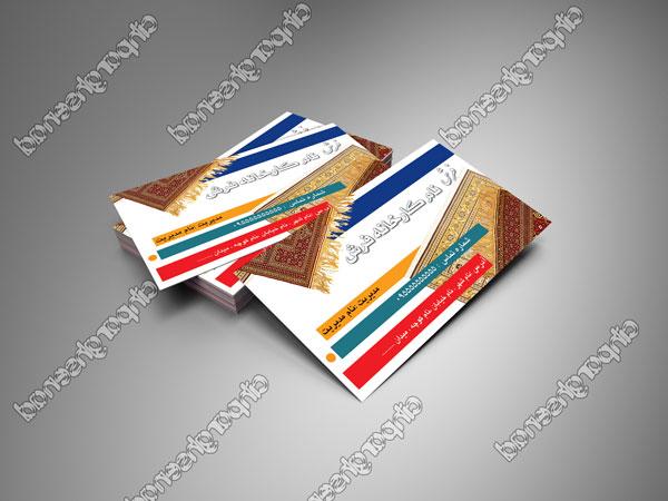 طرح لایه باز کارت ویزیت تولیدی فرش و تولیدی شرکت